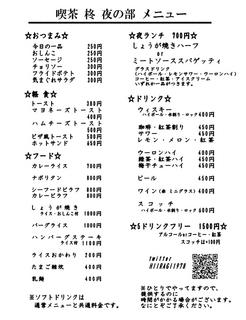 夜の部メニュー201103.jpg