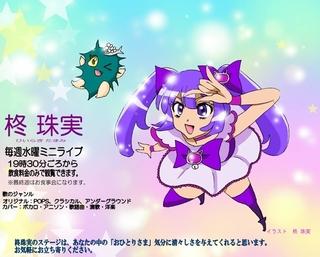 柊珠実POP画像.jpg